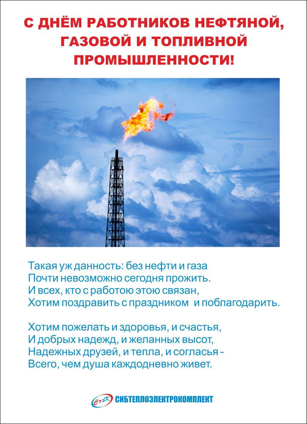 День газовика 2018 - Поздравок
